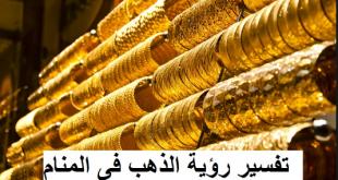 صوره تفسير الذهب في الحلم , رؤيه الذهب فى الاحلام