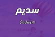 بالصور معنى اسم سديم , المعنى الحقيقي لاسم سديم 4519 1 110x75