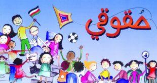 صور بحث حول حقوق الطفل , حقوق الطفل العربي و الحفاظ عليها