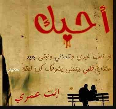 صورة رسائل حب مصرية , رسائل حب جميله