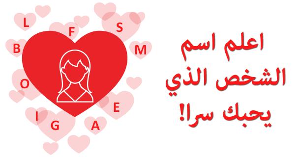 كيف تعرف ان الشخص يحبك علامات الحب المؤكده بدون كلام عبارات