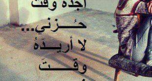 بالصور رسائل زعل الحبيبة على الحبيب , كلمات مؤثره لكل حبيبه 4606 13 310x165