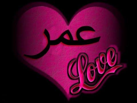 صور اسم عمر اسم عمر مكتوب علي صور عبارات