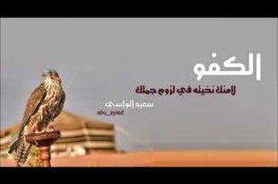 صورة قصيدة مدح الخوي الكفو , قصائد مدح الصديق
