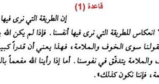 قواعد العشق الاربعون , مقتبسات من قواعد العشق الاربعون