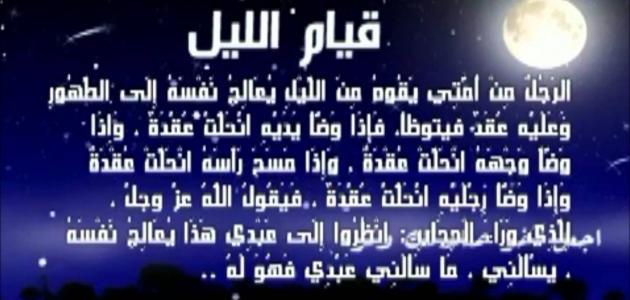 صورة دعاء الليل , من ادعيه قيام الليل