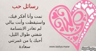 رسائل الحب والغرام , احلي و اجدد مسجات الحب و الرومانسيه و الغرام 2019