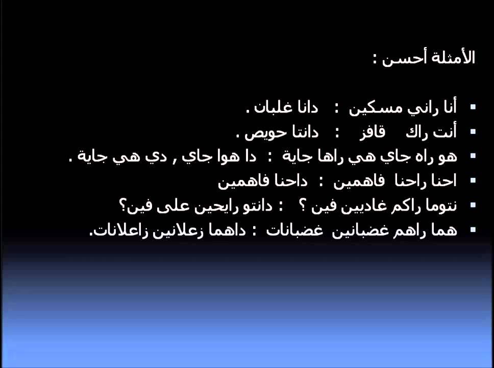 صوره كلمات مغربيه , تعرفوا علي بعض الكلمات المغربيه الجميله