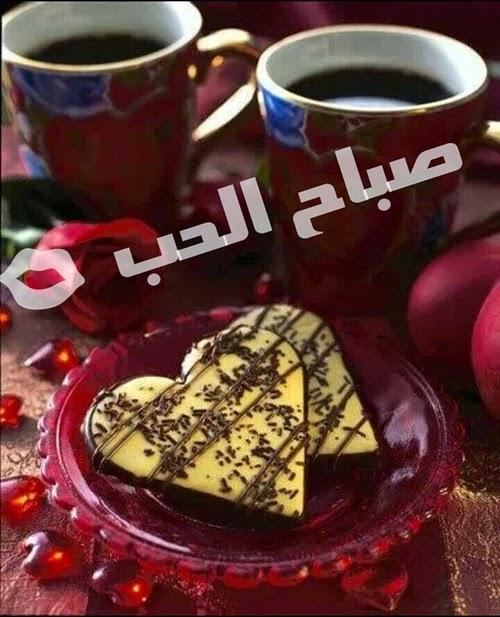 بالصور عبارات صباح الخير , احلي و اروع و اجمل العبارات صباح الخير 4979 10