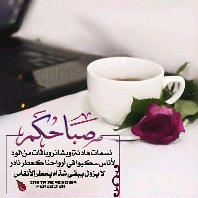 بالصور عبارات صباح الخير , احلي و اروع و اجمل العبارات صباح الخير 4979 3
