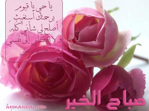 بالصور عبارات صباح الخير , احلي و اروع و اجمل العبارات صباح الخير 4979 4