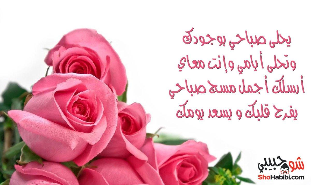 بالصور عبارات صباح الخير , احلي و اروع و اجمل العبارات صباح الخير 4979 5