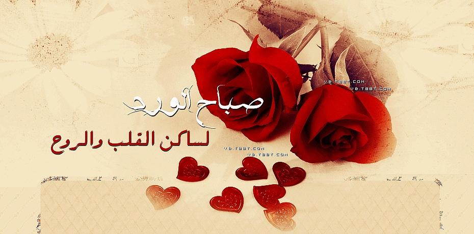 بالصور عبارات صباح الخير , احلي و اروع و اجمل العبارات صباح الخير 4979 7