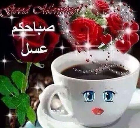 بالصور عبارات صباح الخير , احلي و اروع و اجمل العبارات صباح الخير 4979 9