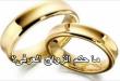 صوره حكم الزواج العرفي , ما هو الحكم الديني للزواج العرفي