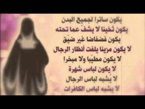 صور حجاب المراة , ما هو مواصفات حجاب المراه الصحيح و الشرعي
