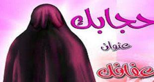 بالصور حجاب المراة , ما هو مواصفات حجاب المراه الصحيح و الشرعي 4996 3 310x165