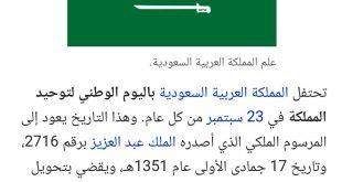 صوره هل تعلم عن الوطن , اهم معلومات عن الوطن العربي