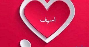 صور اجمل الاسماء العربية , تعرف علي اجمل و اجدد الاسماء العربيه للذكور و الاناث
