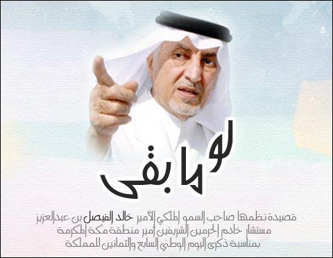 شعر خالد الفيصل اجمل اشعار الامير و الشاعر السعودي خالد الفيصل مره روعه عبارات