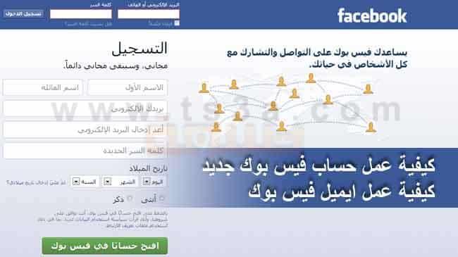 كيف اعمل فيس بوك طريقه سهله لعمل حساب علي تطبيق الفيس بوك
