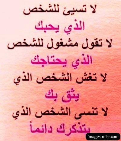 صورة صور مكتوب عليها كلام جميل , اجمل صور مكتوب عليها بعض العبارات الرائعه 5133 57