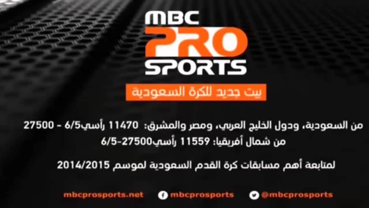 صورة تردد قناة ام بي سي سبورت , تعرفي علي تردد قناه ام بي سي سبورت الرياضيه السعوديه