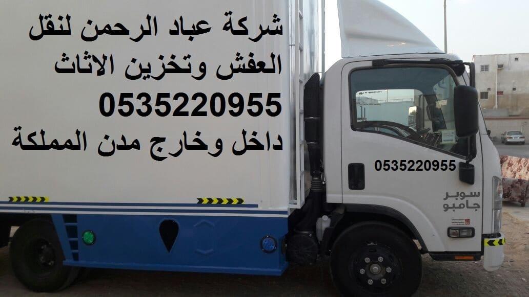 صورة شركة نقل اثاث بمكة , افضل شركات نقل الاثاث بمكة