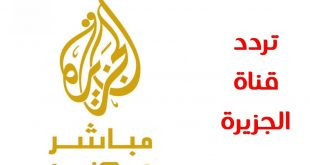 بالصور تردد قناة الجزيرة الوثائقية , التردد الجديد لقناة الجزيرة الوثائقية 5336 2 310x165