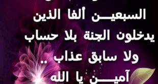 صورة احلى دعاء , اجمل الادعية الاسلامية