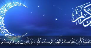 صوم رمضان , كيفية الصيام برمضان وما مفهومه