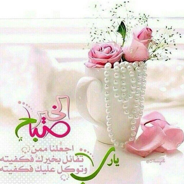 صورة صباح الخير يا حبيبي , كلمات وعبارات صباحية جميلة 5514 1