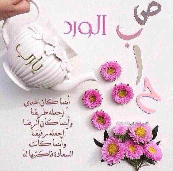 صورة صباح الخير يا حبيبي , كلمات وعبارات صباحية جميلة 5514 2