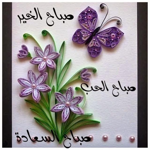 صورة صباح الخير يا حبيبي , كلمات وعبارات صباحية جميلة 5514 6