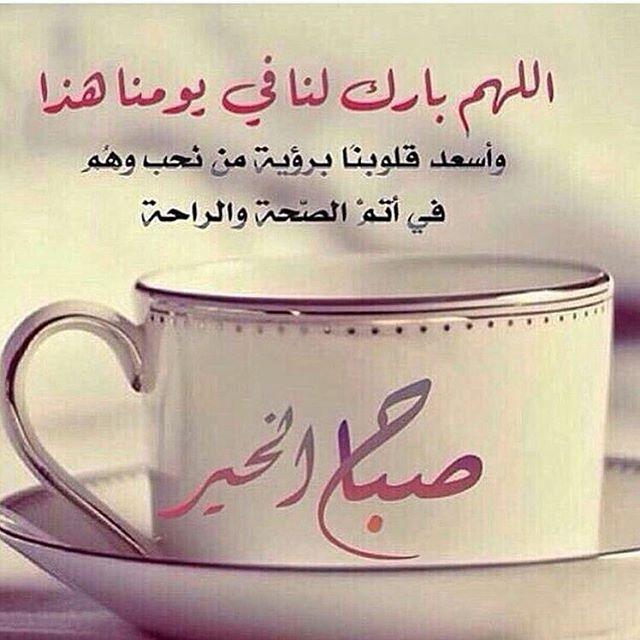صورة صباح الخير يا حبيبي , كلمات وعبارات صباحية جميلة 5514 7