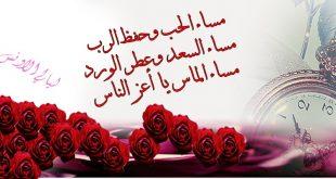 صوره مساء الورد حبيبي , عبارات مسائية جميلة