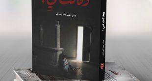 صوره روايات دعاء عبد الرحمن , معلومات واسماء روايات دعاء عبدالرحمن
