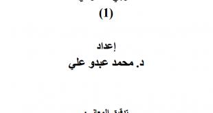 بالصور معاني الكلمات عربي عربي , قواميس اللغة العربية 5585 3 310x165