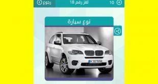 صور ماركة سيارة مكونة من 9 حروف , حل لغز اسم السيارة