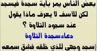 صوره دعاء سجود التلاوة , كلمات دعاء السجود عند قراءة القرءان