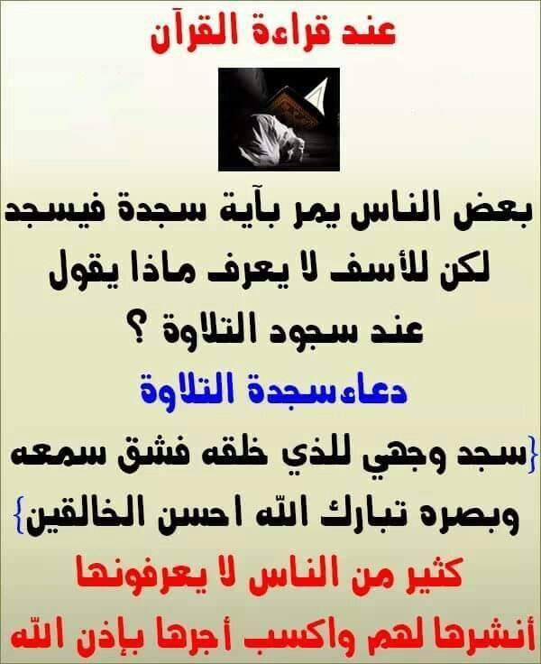 صورة دعاء سجود التلاوة , كلمات دعاء السجود عند قراءة القرءان 5621