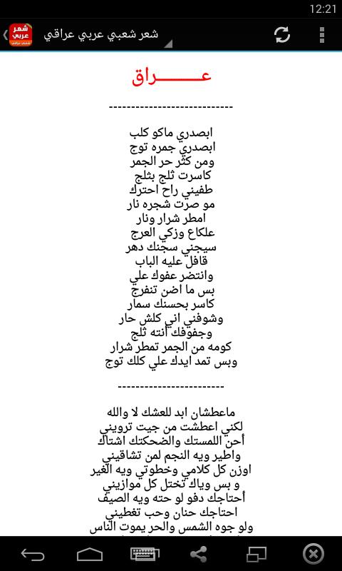 شعر شعبي عراقي عتاب ابيات شعرية عراقية عن الحب والعتاب عبارات