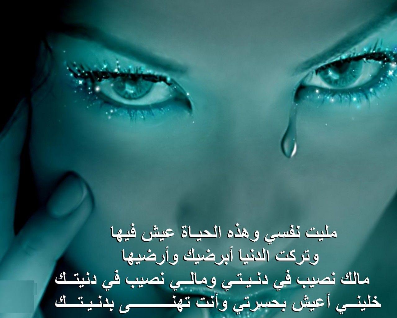 بالصور كلام حزين ومؤثر , العبارات المؤلمة والمعبرة عن الحزن 5743 7