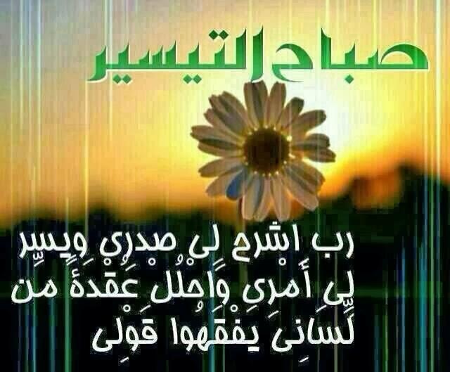 بالصور اجمل ادعية الصباح , مااجمل الدعاء والتقرب الى الله كل صباح 6162 2
