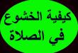 بالصور كيفية الخشوع في الصلاة , تعلم الخشوع اثناء الصلاه بطريقه صحيحه 6168 2 110x75