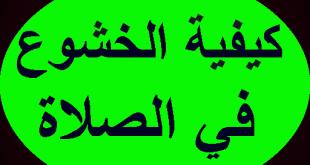 صورة كيفية الخشوع في الصلاة , تعلم الخشوع اثناء الصلاه بطريقه صحيحه 6168 2 310x165