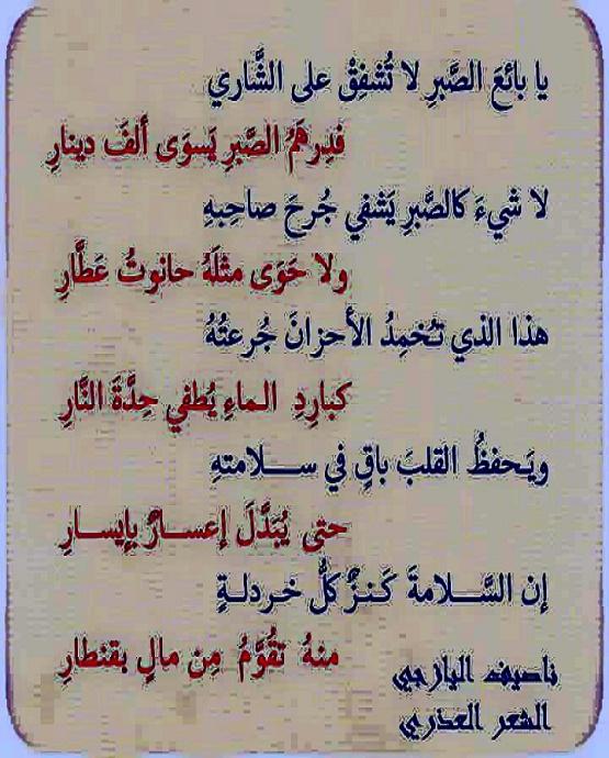قصيدة عن القرآن الكريم 14