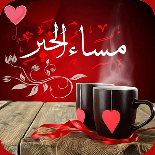 أسعد الله صباحكم ...و .. مساؤكم خيرات . - صفحة 2 6337-1
