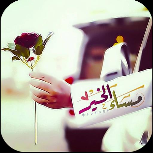 أسعد الله صباحكم ...و .. مساؤكم خيرات . - صفحة 2 6337-2