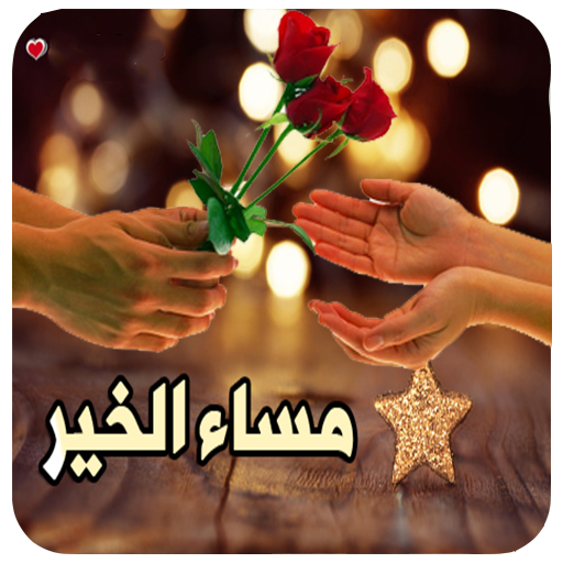 أسعد الله صباحكم ...و .. مساؤكم خيرات . - صفحة 2 6337-3
